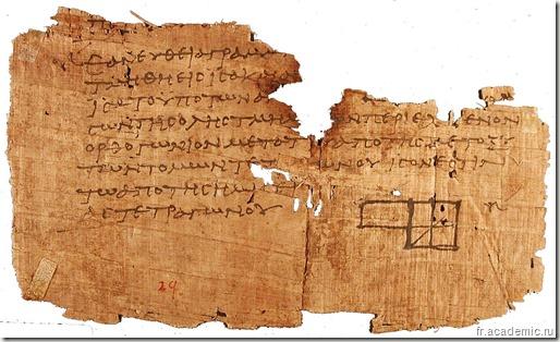 euclide fragment de parchemin - www.wonderful-art.fr